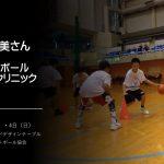 バスケットボール女子元日本代表スペシャルクリニック