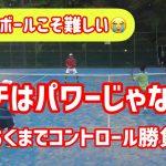 【力ではなく技で勝負!】テニス 簡単なボールほど難しいのが前衛のボレー…ですよね