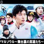 中圭・主演!長野オリンピック、奇跡の金メダルに隠された感動の実話