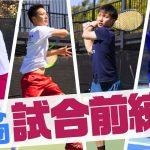 【テニス】盛田正明杯!三井住友海上・三菱電機の練習風景!上手すぎ!見てて楽しい!