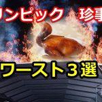 オリンピックハプニング・珍事件 ワースト3選