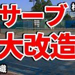【テニス】吉田伊織のサーブを大改造!松尾友貴プロの本気コーチングを大公開!【プライベートレッスン】