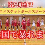 【ミニバス全国大会】岩手県男子代表:岩谷堂ミニバスケットボールスポーツ少年団へ潜入取材‼️               キャプテンと監督のインタビューあり!