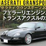 【マセラティ グランスポーツ】フェラーリエンジン、トランスアクスル、そして独特の走り感