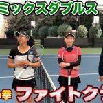 【テニスの拳ファイトクラブ】こんなミックスダブルス見たことない!松井・澤柳 vs 江原・荒川 が最高すぎた!
