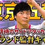 東京オリンピックでの活躍が期待されるサイドアタッカーを獲得! – ローランド監督キャリア #13【FIFA 21】
