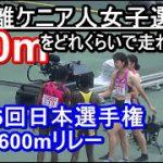 東京オリンピック出場を目指して 日本女子1600mリレー