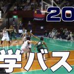 《関東大学バスケットボール2010年シーズンセレクト》