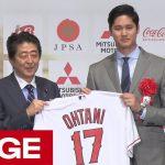 2018年最も活躍した選手に大谷翔平 日本プロスポーツ大賞受賞式(2018年12月20日)