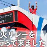 【東京2020】東京オリンピック 聖火リレーを見て来たら色々もらえました 【宮城県3日目】