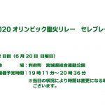 東京2020オリンピック聖火リレー セレブレーション 宮城県 DAY-2