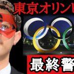 【ゲッターズ飯田】※テレビでは絶対に話せない事を消されるかも知れませんが伝えます!占い的に言うと東京オリンピック開催は完全に…。そしてオリンピック後にはついに新しい時代が始まります「2021年 癒し」