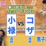 【沖縄インターハイ2021バスケットボール】 第3試合Bコート 男子準々決勝 小禄高校 vs コザ高校
