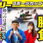 【ウチまる】2021.06.24~準優勝日~デイリースポーツカップ~【まるがめボート】