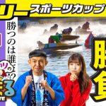 【ウチまる】2021.06.25~優勝日~デイリースポーツカップ~【まるがめボート】