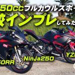 【250㏄フルカウルスポーツ】CBR250RR・Ninja250・YZF-R25 簡単に比較インプレ!/ Motorcycle Fantasy