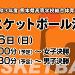 令和3年度 熊本県高等学校総合体育大会 バスケットボール決勝