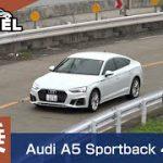 エンジン音が変わる!?「アウディ A5スポーツバック」試乗インプレッション~PART2~ 3分でわかる車近代史:アルファロメオ GT Audi A5 Sportback