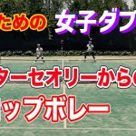 【これが実戦で使えるドロップボレー】テニス いつどこでどう使う?が分かればコートを広く使える! 勝つための女子ダブルスレッスン 第38回