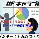 #3【VFes/VF5US】VFプレゼン ジャッキー編【バーチャファイターeスポーツ】