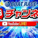 6/14(月)「サンケイスポーツ杯」【4日目】