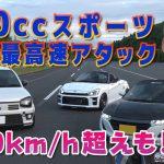660cc スポーツ 最新チューニングカー 最高速 & 加速テスト / 660cc latest tuning car fastest & acceleration test【ENG Sub】