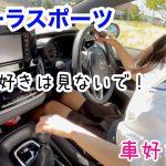 カローラスポーツ 6MT スバル女子が試乗。やっぱりTOYOTA車は…ミニスカ車評論家