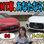 【86】or【スイフトスポーツ】マニュアル車を徹底比較!|どっちを選ぶ?