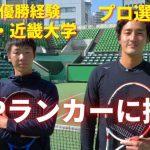 【テニスダブルス】ATPランカーにチャレンジ!プロ選手と強豪大学ペアにに挑む!#1