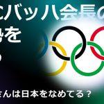 【東京オリンピック】IOC・バッハ会長の運勢と日本への関わり方を占う【タロット占い】