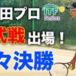 攻めまくる!強風の中でも自分のテニスを貫く小野田プロ!ITFシニア山梨(40歳男子シングルス準々決勝)【ITF SENIORS 400】