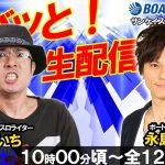 【ボートレース津予想LIVE】ういち・永島のサンケイスポーツ杯ズバッと!生配信
