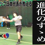 【テニス】元デビスカップ代表があなたのフォアハンドを劇的に改善します!プリンスコラボPart.4