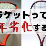 [テニスQ&A #21]  ラケットって未使用でも経年劣化するもの?古いラケット購入の際に気をつけたいこととは!