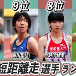 美人女子短距離走選手ランキングTOP10!東京オリンピック日本代表で活躍する選手は?【奥村ユリ】【土井杏南】
