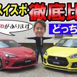 TOYOTA86とSUZUKIスイフトスポーツ どっち買う?
