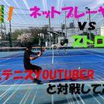 【激闘】TUP濵口が大人気テニスYOUTUBER翔吾に挑んでみた!【テニス】