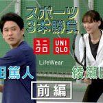 【前編】ユニクロSUW杯「綾瀬はるかVS内田篤人でスポーツ3本勝負! 」