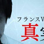 【歴史的瞬間】ゴン中山・フランスW杯 日本史上初ゴールの舞台ウラ告白!