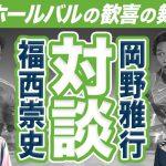 【岡野雅行】日本がW杯初出場を決めた「ジョホールバルの歓喜」を全て話す