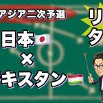 """W杯アジア二次予選""日本🇯🇵×タジキスタン🇹🇯【リアルタイム分析】"