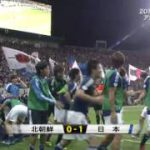W杯アジア3次予選「日本×北朝鮮」 1-0 吉田ロスタイム弾 Japan vs Korea DPR