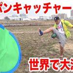 【大流行】ピンポンキャッチャーは誰でも簡単にできるスポーツです。