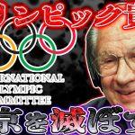 【気づいてよ!】日本は世界最悪に⁉栄光だったオリンピックを変貌させた貴族は誰?【オリンピック貴族:都市伝説】