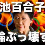 小池都知事の「オリンピック中止宣言!?」/小田嶋隆氏の興味深い五輪中止論について考える!