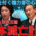 五輪で滅びる日本。嘘と矛盾だらけの東京オリンピックを率いる菅首相と橋本聖子会長の裏側。権力者のトラウマが世界を滅ぼす。安冨歩教授電話出演。一月万冊清水有高。