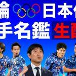 みんなでオリンピック日本代表の選手名鑑を作ろう【特別生配信】