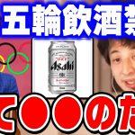 【ひろゆき】最初から禁止にすべきでしょ…東京オリンピックが飲酒禁止を発表。ひろゆきが最近の政府の政策について疑問に思うこと【切り抜き/論破】