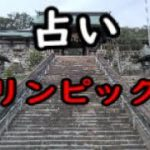 《占い》オリンピック後の日本《占い》