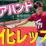 【強いボールを目指して!】フォアハンド強化レッスン上級者編!【テニス】